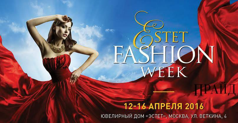 XI сезон Estet Fashion Week